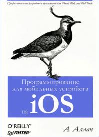 Программирование для мобильных устройств на iOS. Аллан Аласдейр