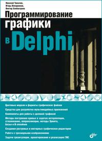 Программирование графики в Delphi. Виктор Хлебостроев, Игорь Илларионов, Николай Тюкачёв