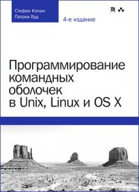 Программирование командных оболочек в Unix, Linux и OS X. Патрик Вуд, Стивен Кочан