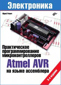 Практическое программирование микроконтроллеров Atmel AVR на языке ассемблера. Юрий Ревич