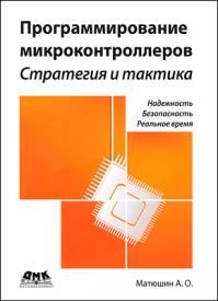 Программирование микроконтроллеров. Андрей Матюшин