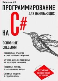 Программирование на C# для начинающих. Алексей Васильев