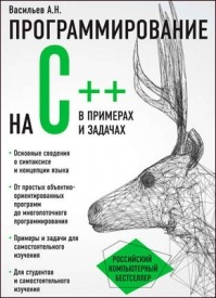 Программирование на C++ в примерах и задача. Алексей Васильев