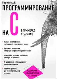 Программирование на C в примерах и задачах. Алексей Васильев