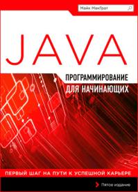 Программирование на Java для начинающих. Майк МакГрат