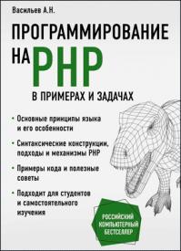 Программирование на PHP в примерах и задачах. Алексей Васильев