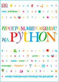 Программирование на Python. Кэрол Вордерман