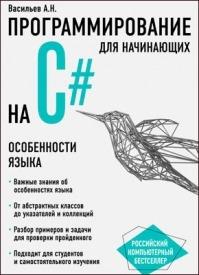 Программирование на С# для начинающих. Особенности языка. Алексей Васильев