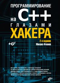Программирование на С++ глазами хакера. Михаил Фленов