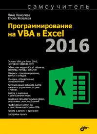 Программирование на VBA в Excel 2016. Нина Комолова, Елена Яковлева