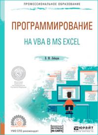Программирование на VBA в MS Excel. Виталий Лебедев