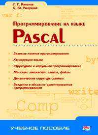 Программирование на языке Pascal. Светлана Ржеуцкая, Георгий Рапаков