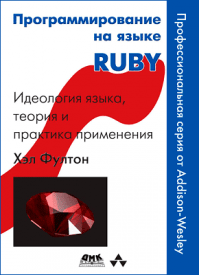 Программирование на языке Ruby. Хэл Фултон