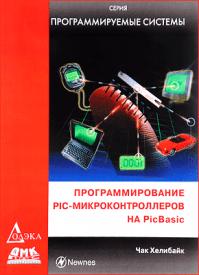 Программирование PIC-микроконтроллеров на PicBasic. Чак Хелибайк