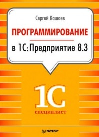 Программирование в 1С:Предприятие 8.3. Сергей Кашаев