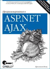 Программирование в ASP.NET AJAX. Кристиан Венц
