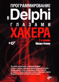 Программирование в Delphi глазами хакера. Михаил Фленов