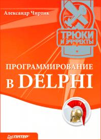 Программирование в Delphi. Трюки и эффекты. Александр Чиртик