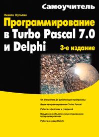Программирование в Turbo Pascal 7.0 и Delphi. Никита Культин