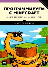 Программируем с Minecraft. Крэйг Ричардсон