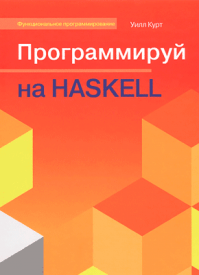 Программируй на Haskell. Уилл Курт