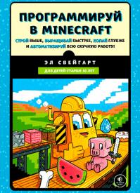 Программируй в Minecraft. Эл Свейгарт