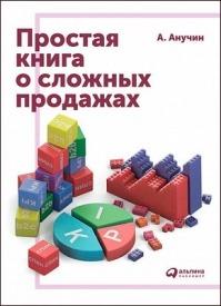 Простая книга о сложных продажах. Андрей Анучин