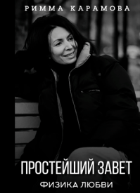 Простейший Завет. Римма Карамова