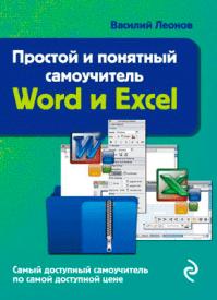Простой и понятный самоучитель Word и Excel. Василий Леонов