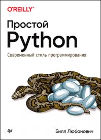 Простой Python. Билл Любанович