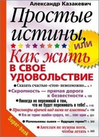 Простые истины, или Как жить в свое удовольствие. Александр Казакевич