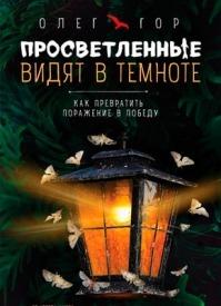 Просветленные видят в темноте. Олег Гор