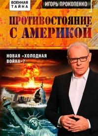 Противостояние с Америкой. Новая «холодная война»? Игорь Прокопенко