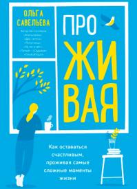 ПроЖИВАЯ. Ольга Савельева
