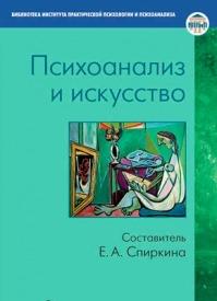 Психоанализ и искусство. Коллектив авторов