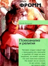 Психоанализ и религия. Эрих Фромм