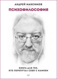 Психофилософия. Андрей Максимов