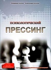 Психологический прессинг. Александра Козлова, Владимир Козлов