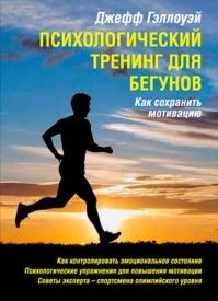 Психологический тренинг для бегунов. Джефф Гэллоуэй