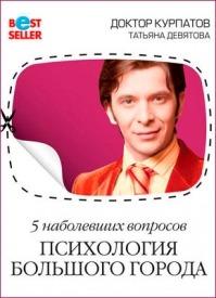 Психология большого города. Андрей Курпатов, Татьяна Девятова