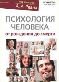 Психология человека от рождения до смерти. Коллектив авторов