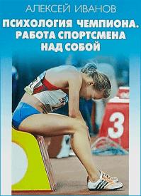 Психология чемпиона. Алексей Иванов