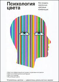 Психология цвета. Браэм Гаральд