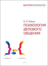 Психология делового общения. Евгений Ильин
