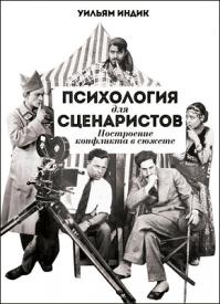 Психология для сценаристов. Уильям Индик
