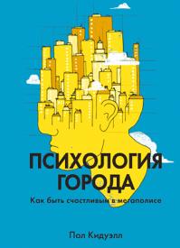 Психология города. Пол Кидуэлл