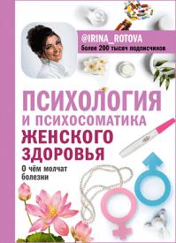 Психология и психосоматика женского здоровья. Ирина Ротова