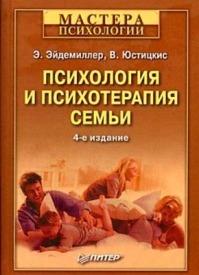 Психология и психотерапия семьи. Эдмонд Эйдемиллер, В. Юстицкис