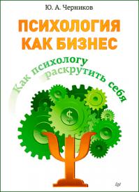 Психология как бизнес. Юрий Черников