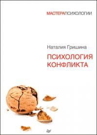 Психология конфликта. Наталия Гришина